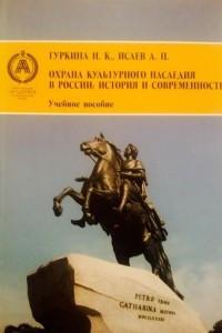 Охрана культурного наследия в России: история и современность*