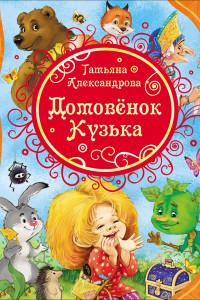 Александрова Т. Домовенок Кузька (ВЛС)