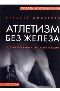 Атлетизм без железа