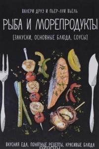 Рыба и морепродукты. Закуски, основные блюда, соусы
