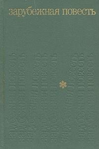 Зарубежная повесть. Выпуск 1. 1955 - 1975