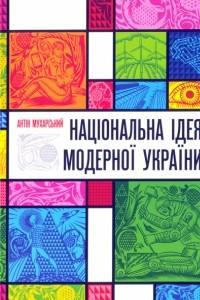 Національна ідея модерної України