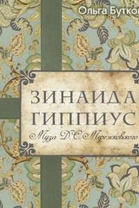 Зинаида Гиппиус. Муза Д. С. Мережковского