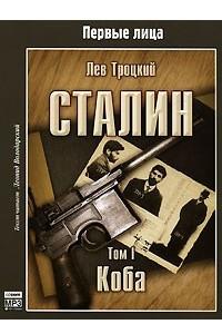 Сталин. Том 1. Коба