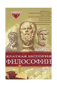 Краткая история философии: Нескучная книга