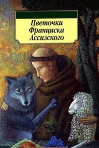 Цветочки Франциска Ассизского