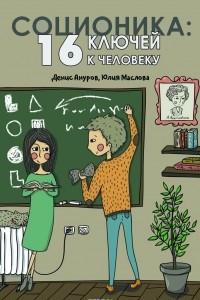 Соционика. 16 ключей к человеку