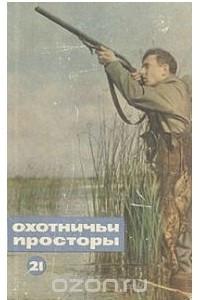 Охотничьи просторы. Альманах, №21