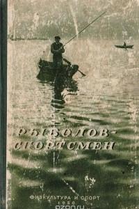 Рыболов-спортсмен. Книга первая