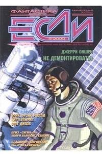 Если № 5, май 2000