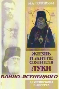 Жизнь и житие свт. Луки (Войно-Ясенецкого) архиепископа и хирурга