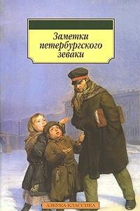 Заметки петербургского зеваки