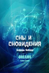 Сны и сновидения