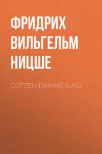 Gtzen-Dmmerung