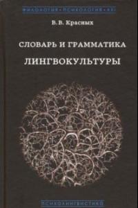 Логический анализ языка. Информационная структура текстов разных жанров и эпох