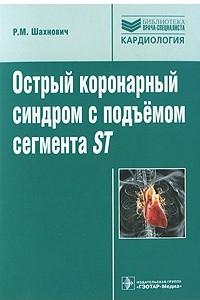 Острый коронарный синдром с подъемом сегмента ST