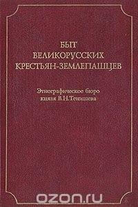 Быт великорусских крестьян-землепашцев