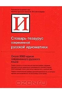 Словарь-тезаурус современной русской идиоматики