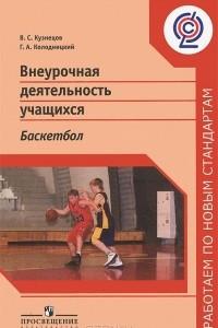 Внеурочная деятельность учащихся. Баскетбол