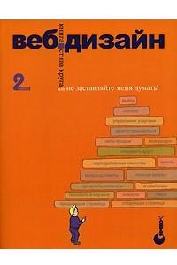Веб-дизайн: книга Стива Круга, 2-е издание