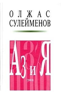 Аз и Я. Книга благонамеренного читателя