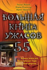 Большая книга ужасов – 55