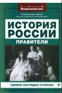 История России. Правители
