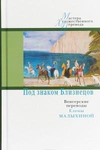 Под знаком Близнецов. Венгерские переводы Елены Малыхиной