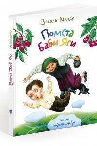 Помста Баби Яги/Baba Yaga's Revenge