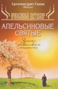 Апельсиновые святые, Записки православного оптимиста
