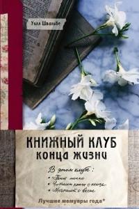 Книжный клуб конца жизни