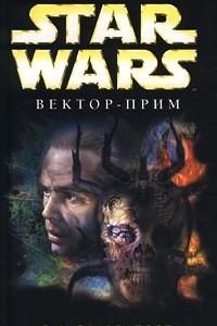 Star Wars. Вектор- Прим