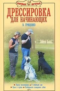 Дрессировка для начинающих. Уроки послушания. О собачьем лае. Свои и чужие. Особенности поведения собак