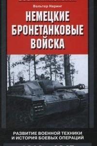 Немецкие бронетанковые войска. Развитие военной техники и история боевых операций. 1916 - 1945