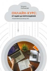 Онлайн-курс: от идеи до воплощения. Пошаговое руководство