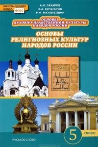 Основы религиозных культур народов России. 5 класс