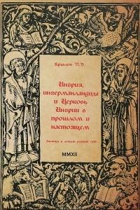 Ингрия, ингерманландцы и Церковь Ингрии в прошлом и настоящем