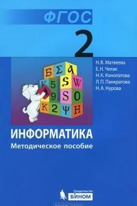 Информатика. 2 класс. Методическое пособие