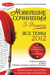 Новейшие сочинения. Все темы 2012: 5-9 классы
