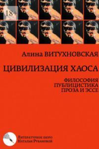 Цивилизация хаоса. Философия, публицистика, проза и эссе