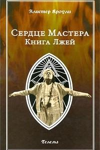 Сердце Мастера. Книга Лжей