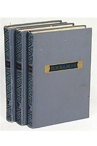 Сочинения в трех томах