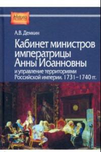 Кабинет министров императрицы Анны Иоанновны и управление территориями Российской империи. 1731-1740