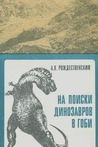 На поиски динозавров в Гоби