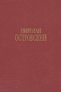 Николай Островский. Сочинения в трех томах. Том 2