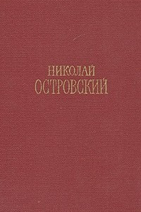 Николай Островский. Сочинения в трех томах. Том 3
