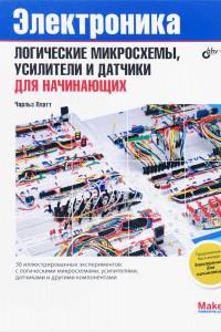 Электроника: логические микросхемы, усилители и датчики для начинающих