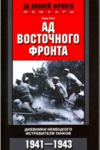 Ад Восточного фронта. Дневники немецкого истребителя танков. 1941-1943