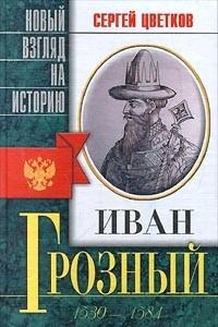 Иван Грозный. 1530-1584
