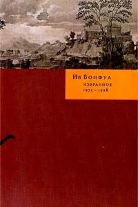 Избранное. 1975-1998